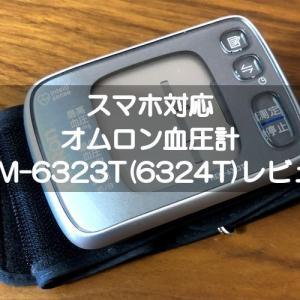 『オムロン血圧計』1年使用レビュー 。スマホ対応HEM-6323T