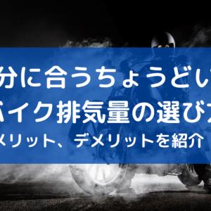 自分に合うちょうどいいバイク排気量の選び方と、そのメリット、デメリットまで