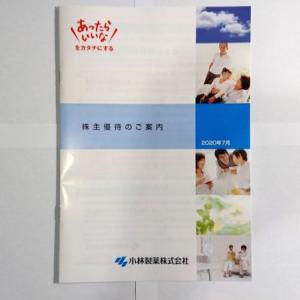 小林製薬(4967)の株主優待|自社製品など