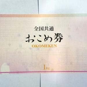 タカラレーベン(8897)の株主優待|おこめ券(440円)