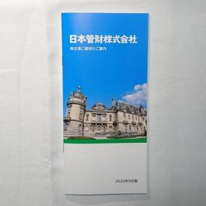 日本管財(9728)の株主優待|カタログギフト