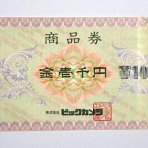 日本BS放送(9414)の株主優待|ビックカメラ商品券