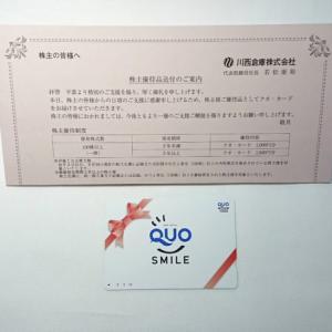 川西倉庫(9322)の株主優待|QUOカード