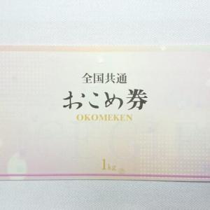 キムラユニティー(9368)の株主優待|おこめ券