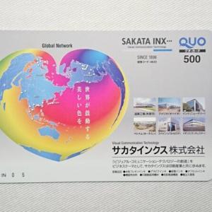サカタインクス(4633)の株主優待|QUOカード