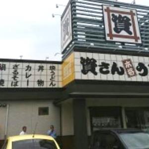 資さん@カツ丼