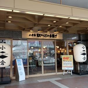 串カツ田中@小倉宿 駅から三十歩横丁