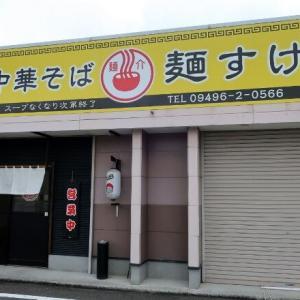 中華そば麺すけ