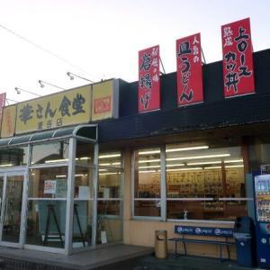 華さん食堂@田川夏吉