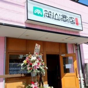 笹山商店@パン工房笹山(2号店)