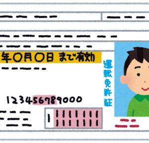 東京都の運転免許更新が再開、運転免許試験場で更新をしてきた