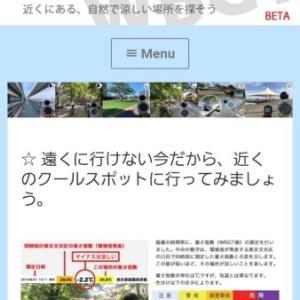 都内のクールスポットを地図で紹介「東京クールスポットマップ」で涼を求める