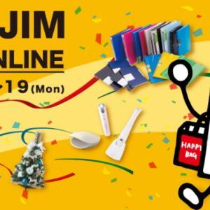 毎年恒例の「キングジムフェア」が今年はオンラインで開催!