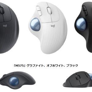 【新商品情報】ロジクールがトラックボールマウスの新機種「ERGO M575 ワイヤレス トラックボール」を発売へ