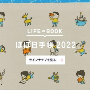 「ほぼ日手帳2022」がまもなく発売開始