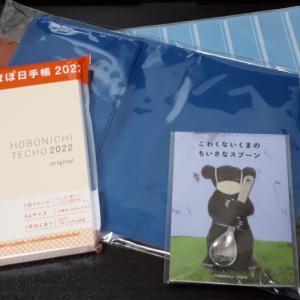 来年用の手帳「ほぼ日手帳2022」が到着
