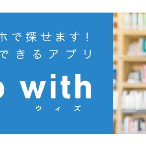 「honto with」で好きな本を手軽に取り置き