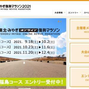 復興支援オンラインマラソン第一弾「東北・みやぎオンライン復興マラソン2021:岩手コース」スタート!