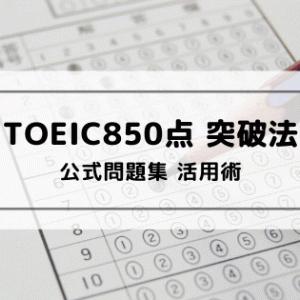 【TOEIC850点突破法】公式問題集の活用術。徹底的に使い込もう!