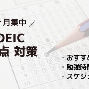 【2ヶ月集中】TOEIC730点対策の勉強時間とおすすめの参考書