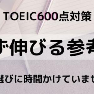 【TOEIC600点対策】効率重視なら参考書はたったの3つです。