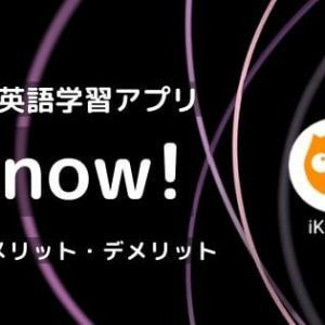 英語アプリ iKnow! は効果あり?使い方とデメリットを説明する