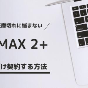 Wi-Fiレンタルが在庫切れのときはWiMAX2+のSIMだけ契約プラン