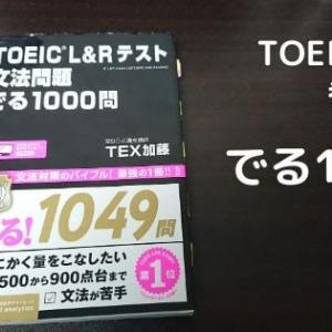 【TOEIC参考書使い方&レビュー】文法問題でる1000問は難しい?