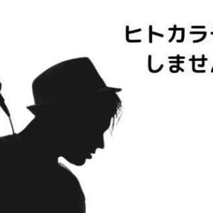 ヒトカラ歴10年の元カラオケ店員が語る1人カラオケデビューのコツ