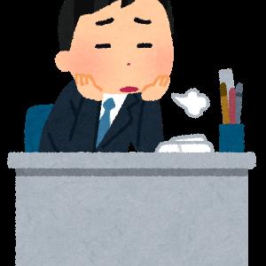 会社や職場での人間関係で孤立した時の解決法【私がやった解決法】