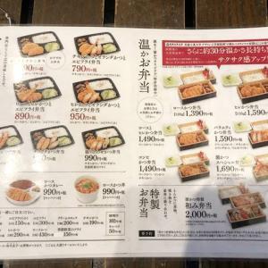 とんかつ浜勝のテイクアウト弁当が素敵(^。^)