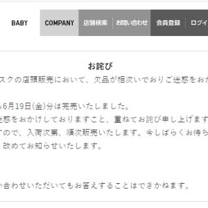ユニクロのエアリズムマスク、19日分完売!