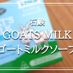 【オーストラリアコスメ】ゴートミルクソープを使ってみた!!