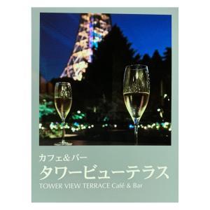 #東京プリンスホテル #タワービューテラス #桜 #東京タワー #マンゴージュース #ソルティードッグ