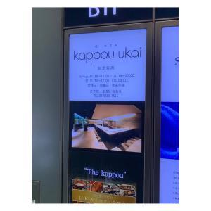 #銀座 #割烹料理 #kappouukai  #銀座 #kappou #ランチコース #7620円 #うかい #ukai #有楽町 #日比谷
