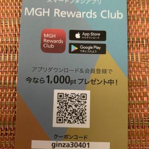 三井不動産ホテルマネジメント スマートフォンアプリ クーポンコード