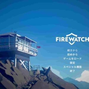 【ゲーム】現実から離れ、自然保護区で火災監視員となるゲーム【Firewatch】
