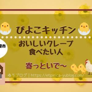 【行ってみた】元・パティシエが作る!クレープ屋さん「ぴよこキッチン」【朝霞・幸町】