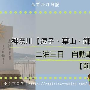 【2020年特別な夏】車で快適!神奈川小旅行 前編【逗子・葉山・鎌倉】