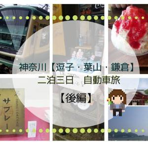 【2020年特別な夏】車で快適!神奈川小旅行 後編【逗子・葉山・鎌倉】