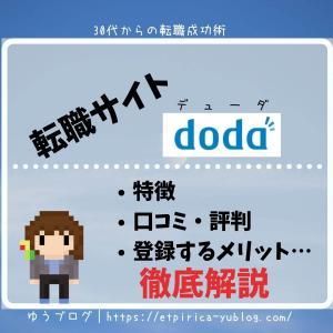 doda(デューダ)の口コミ・評判、サービス内容は?【転職経験者が徹底解説】