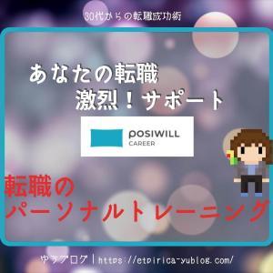POSIWILL CAREERの評判・サービス内容【30代転職経験者が徹底解説】