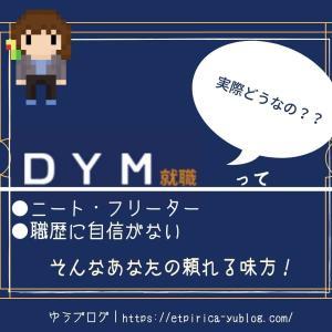 DYM就職の口コミから見る真実【30代元無職が徹底解説】