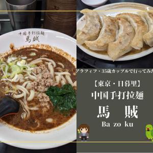 【マツコも絶賛】中国手打拉麺・馬賊に行ってみた話【東京・日暮里】