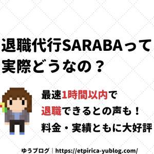 退職代行SARABAの評判は本当?【2回退職した私がレビュー】