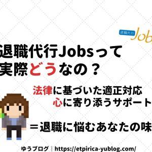 退職代行Jobsの評判【辞めたい気持ちに寄り添うサポートを解説】