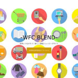 【WFC BLEND】WFCストアが名称変更しリニューアルオープン‼︎