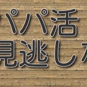 パパ活ドラマ無料視聴・全8話見るならdTV・FODで期間中はタダ