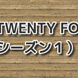 24 TWENTY FOURあらすじ (シーズン1)動画配信サービス