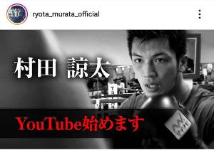 村田諒太、YouTubeチャンネル開設
